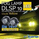 ハイエース 自動車 バイク フォグランプ バックランプ デイライト 黄色 LED 10w 12v 24v 兼用 3000k スポット プロジェクター ドレスアッ...