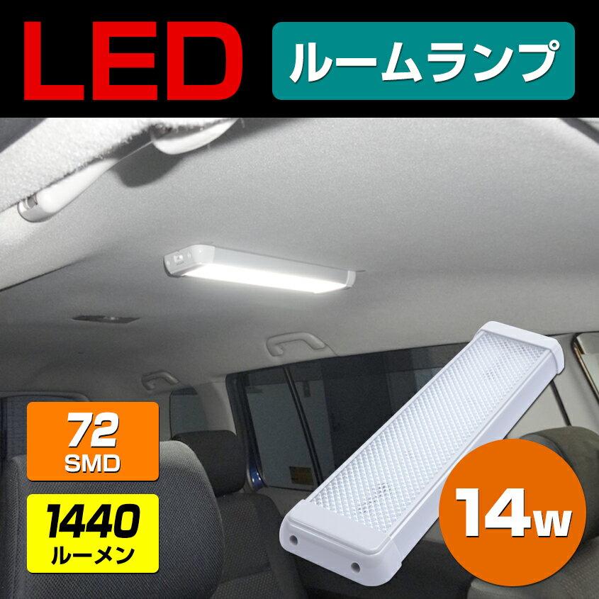 LED 室内灯 車内灯 ルームランプ ハイエース 船舶照明 キャンピングカー トラック 14w 1440ルーメン 24v 12v 兼用 LED ライト