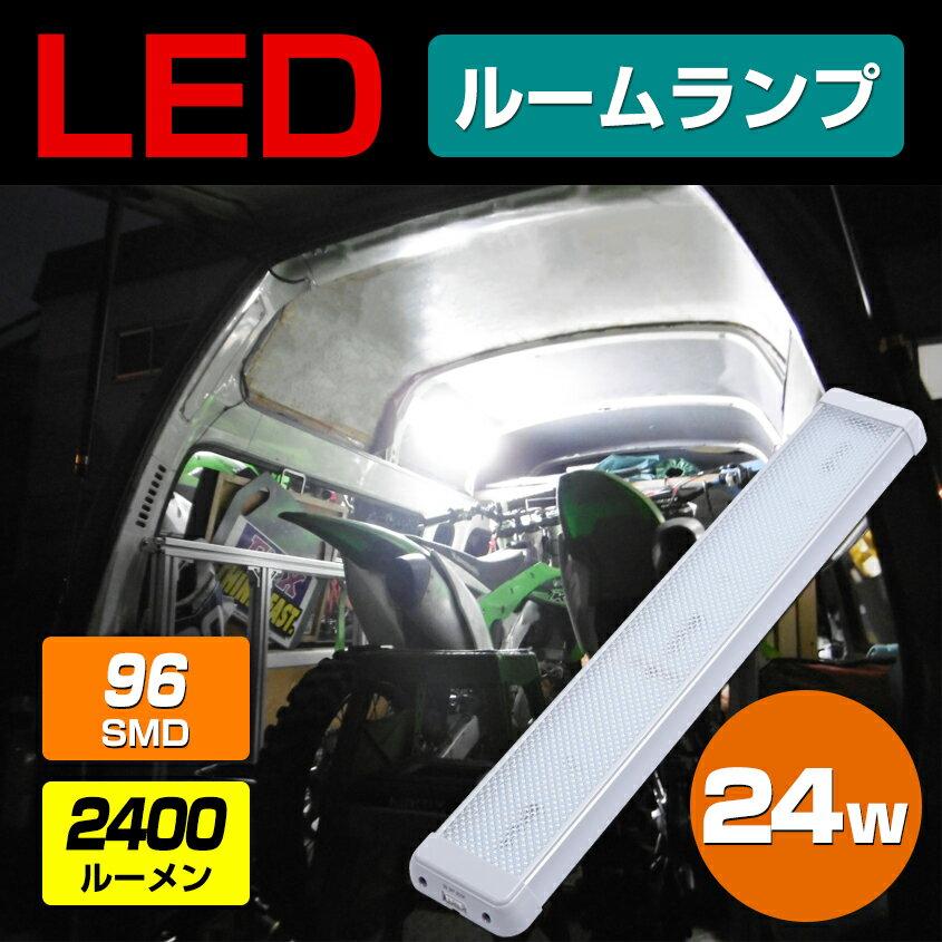 LED 室内灯 車内灯 ルームランプ ハイエース 船舶照明 キャンピングカー バス トラック 24w 2400ルーメン 24v 12v 兼用 LED ライト