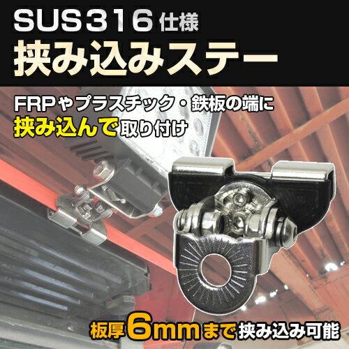 ステー ブラケット 挟み込みタイプ 作業灯 集魚灯 サーチライトの取付金具 板厚6mmまで対応 SUS316