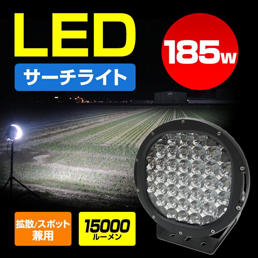 LED サーチライト 投光器 185w 24v 12v 兼用 CREE ボート 漁船 重機 工事車両のled作業灯 スポット/拡散切り替え可能