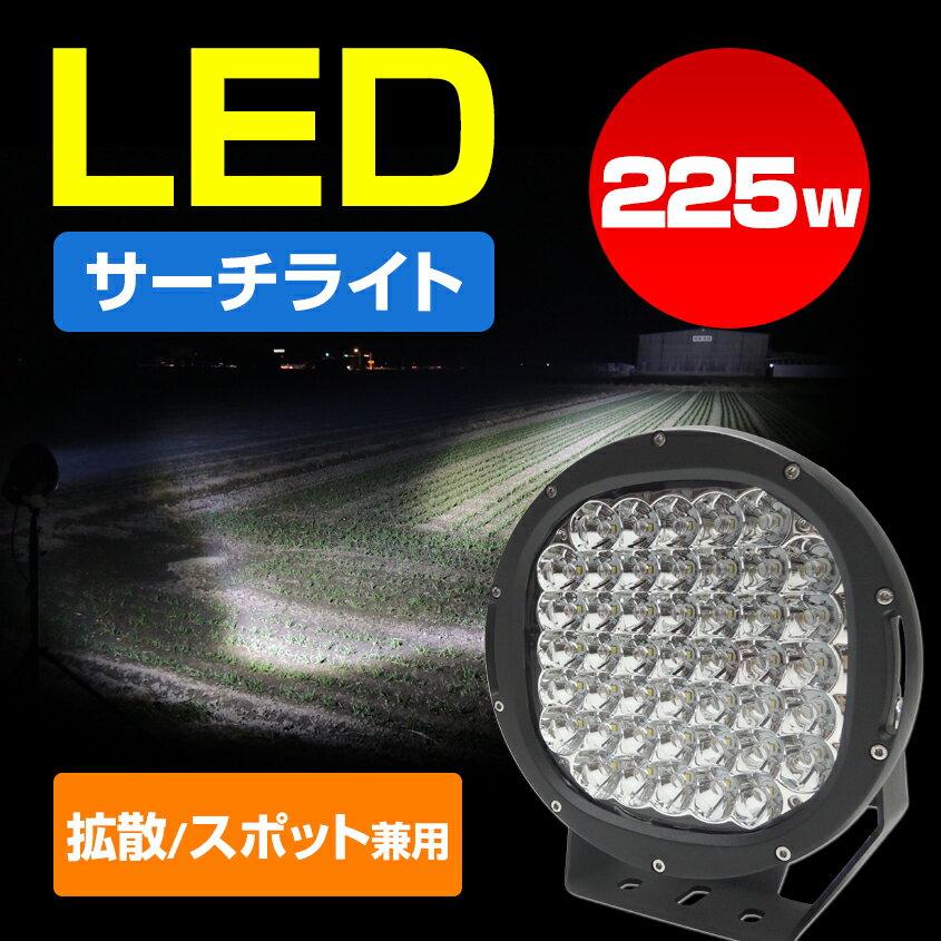 LED サーチライト 投光器 225w 24v 12v 兼用 CREE ボート 漁船 重機 工事車両のled作業灯 スポット/拡散切り替え可能