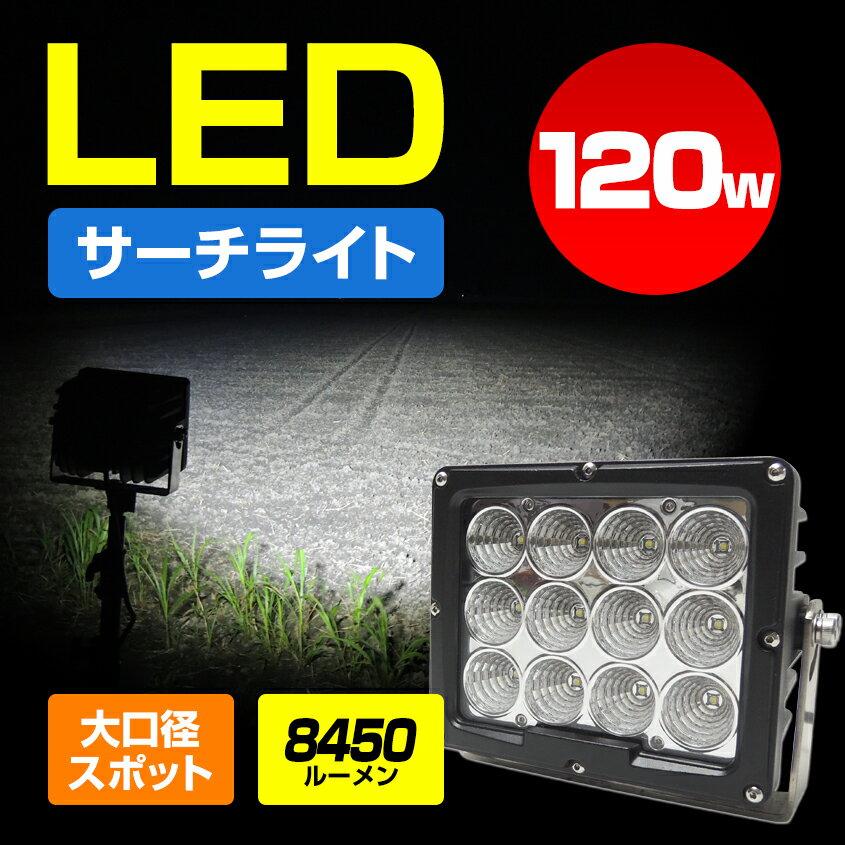 LED サーチライト 遠距離照射用 投光器 大口径スポットタイプ 120w 12v 24v 兼用 漁船 重機 クレーン 工事車両のled作業灯