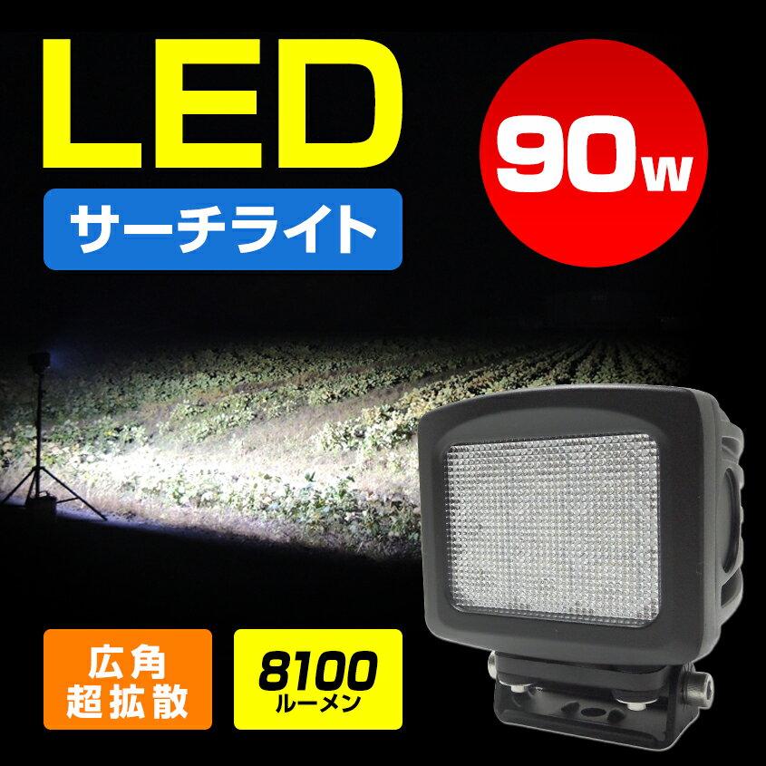 LED サーチライト 遠距離照射用 投光器 広角&拡散タイプ 90w 12v 24v 兼用 漁船 重機 クレーン 工事車両のled作業灯