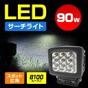 LED サーチライト 投光器 90w 24v 12v 兼用 船 クレーン車の作業灯に スポット&広角タイプ 13ヵ月保証 送料無料