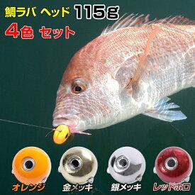 タイラバ ヘッド 120g より少し軽い 115g 4色セット 遊動式 鯛ラバ 保護チューブ装着済み 中通し オモリ 【オレンジ 金メッキ 銀メッキ レッドホロ 各1個】 甘鯛 根物釣りにも