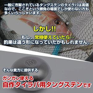 タイラバ タングステン 100g (97%含有) 5個セット 鯛ラバ シンカー ヘッド 遊動式 甘鯛 根物にも