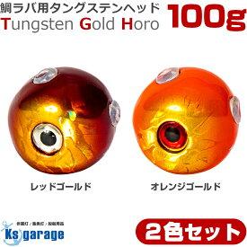 タイラバ タングステン 鯛ラバ 100g (2色 2個セット) タングステンヘッド ゴールドホロ カラー (オレンジゴールド / レッドゴールド 2色) 目玉付き カラー タイラバヘッド 高純度97% 保護チューブ付き