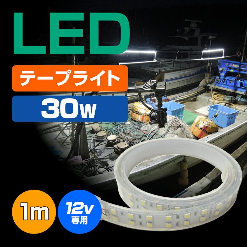 LED テープライト 作業灯 船 デッキライト ledテープ 漁 船 ボート 船舶 行灯 看板 選挙 の 蛍光灯 照明に 12v 1m 30w 防水 126LED