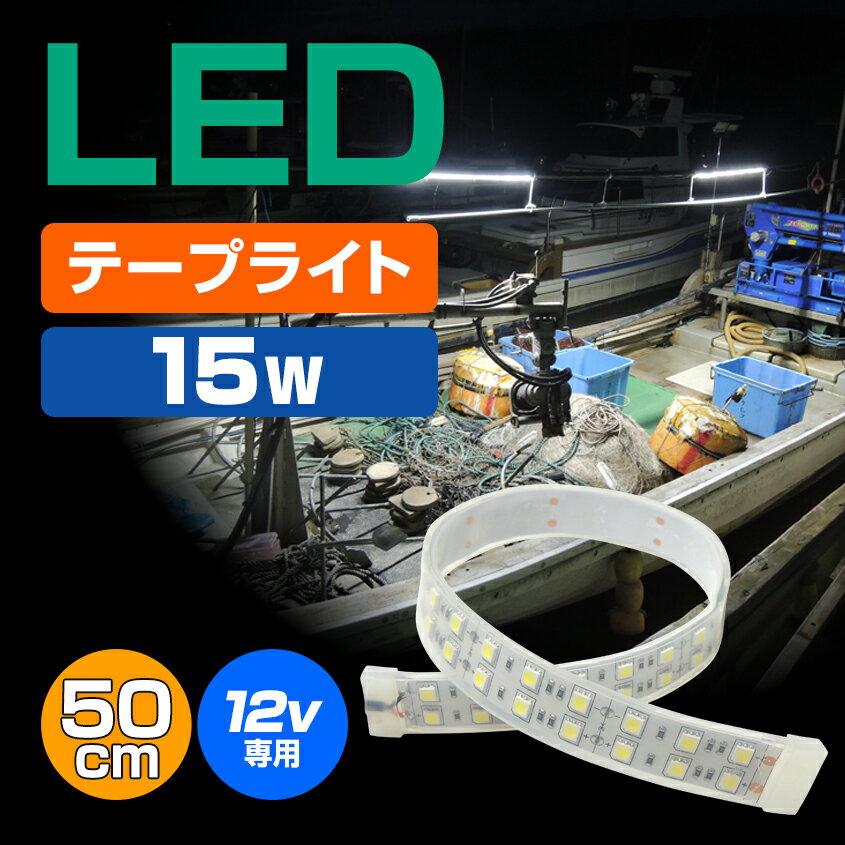 LED テープライト 作業灯 船 デッキライト ledテープ 12v 50cm 15w 防水 62LED ボート 漁船 船舶照明 蛍光灯