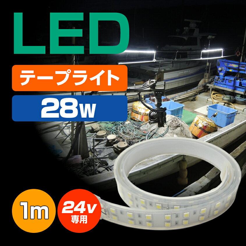 LED テープライト 作業灯 船 デッキライト ledテープ 24v 1m 28w 防水 120LED ボート 漁船 船舶照明 蛍光灯
