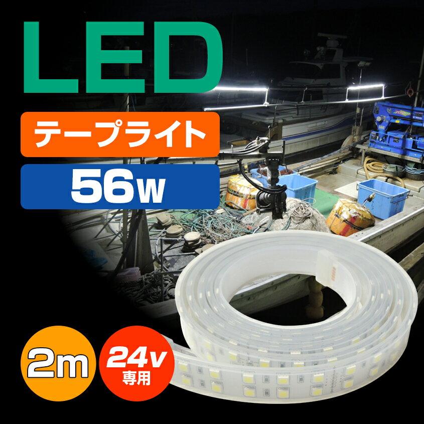 LED テープライト 作業灯 船 デッキライト ledテープ 漁 船 ボート 船舶 行灯 看板 選挙 の 蛍光灯 照明に 24v 2m 56w 防水 240LED