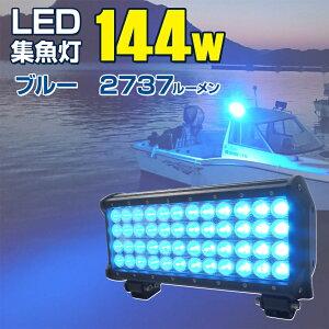 イカ釣り 集魚灯 ブルー 144w アジ タチウオ 集魚に効く 青色 LED集魚灯 船 ボート 漁船 船舶用 ライト 24v 12v 兼用 wlgk-144w-blue