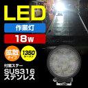 作業灯 LEDライト ワークライト 18w 24v 12v 兼用 拡散タイプ 防水 SUS316 船 デッキライト トラクターに 13ヵ月保証