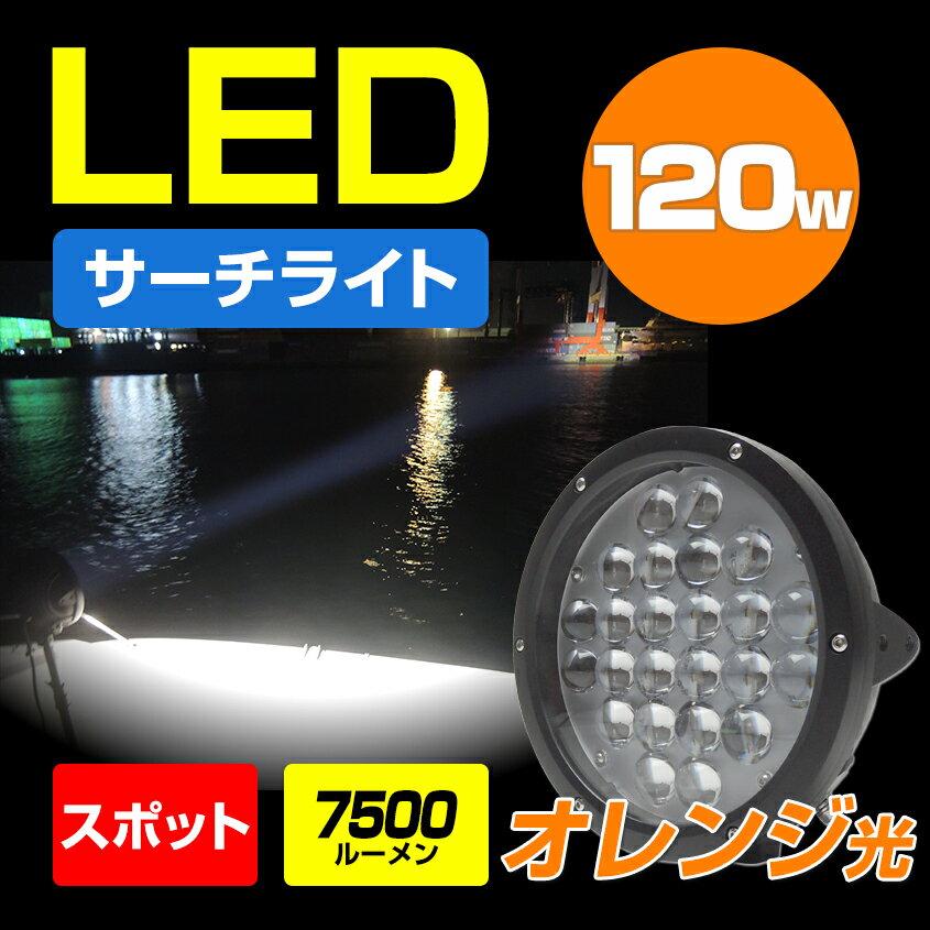 船 サーチライト LED 120w オレンジ 24v 12v 兼用 スポットタイプ 防水 漁船 ボートの前照灯 650m照射 船舶 照明