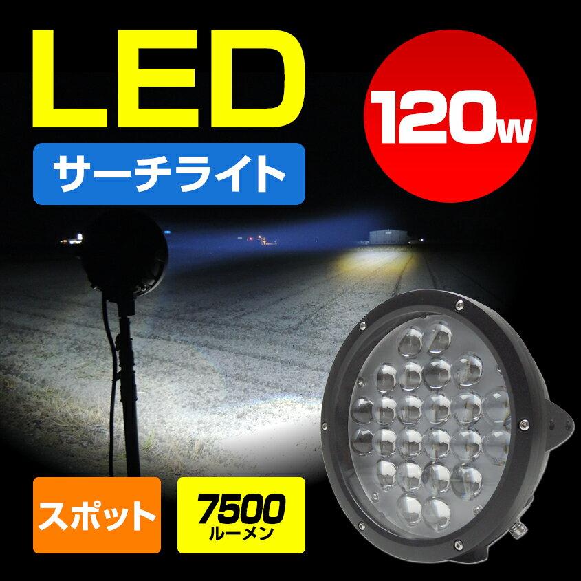 船 サーチライト LED 120w 24v 12v 兼用 スポットタイプ 防水 漁船 ボートの前照灯 650m照射 船舶 照明