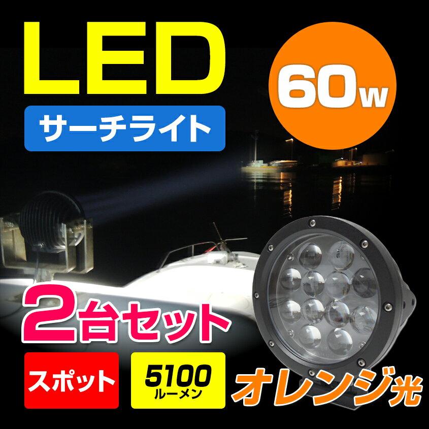 船 サーチライト LED 60w オレンジ 24v 12v 兼用 スポットタイプ 防水 漁船 ボートの前照灯 600m照射 船舶 照明 2台セット