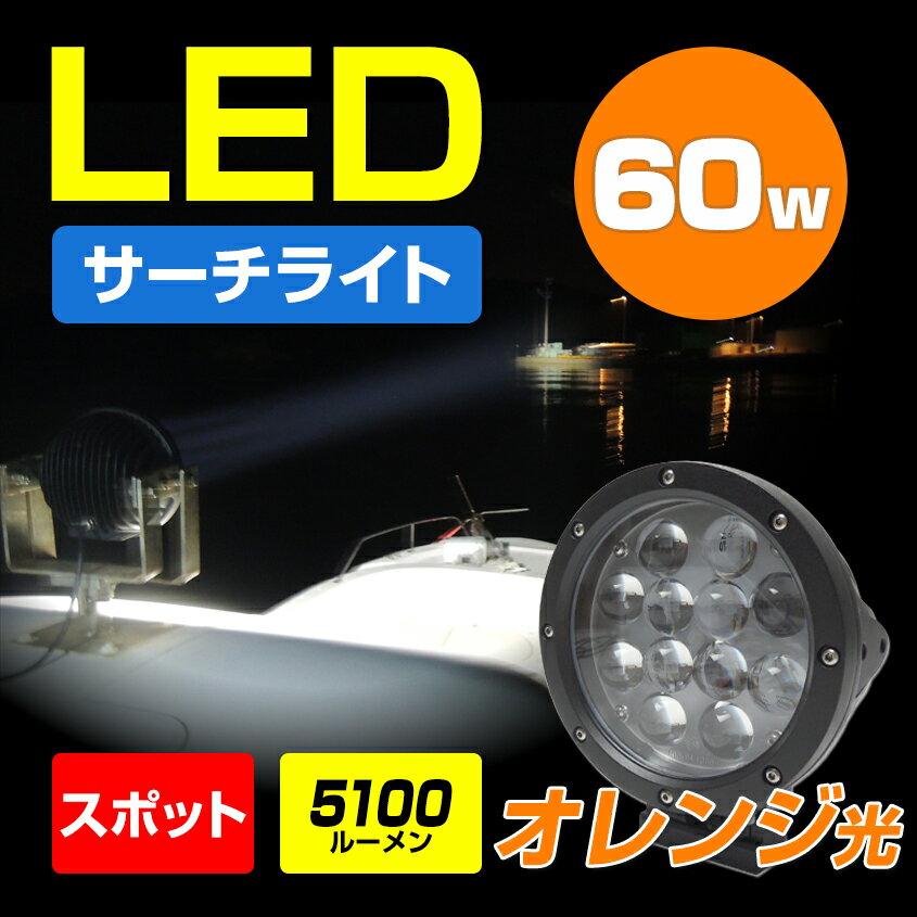 船 サーチライト LED 60w オレンジ 24v 12v 兼用 スポットタイプ 防水 漁船 ボートの前照灯 600m照射 船舶 照明