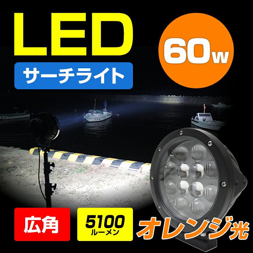 船 サーチライト LED 60w オレンジ 24v 12v 兼用 広角タイプ 防水 漁船 ボートの前照灯 450m照射 船舶 照明