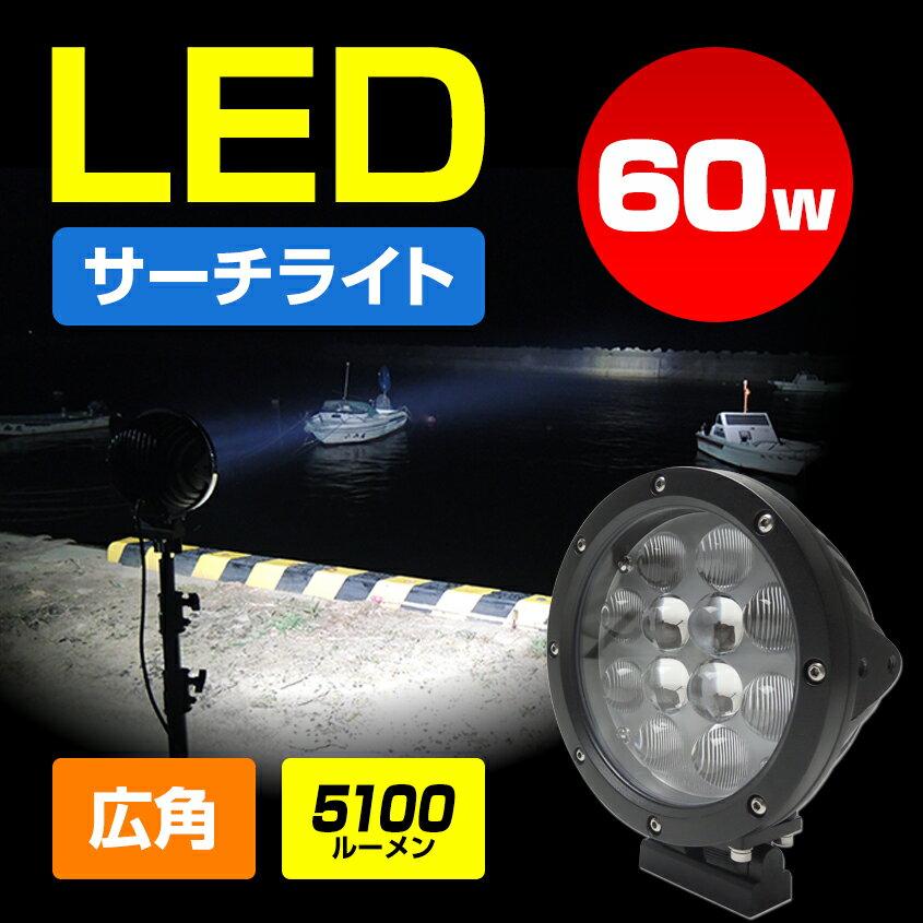 船 サーチライト LED 60w 24v 12v 兼用 広角タイプ 防水 漁船 ボートの前照灯 450m照射 船舶 照明