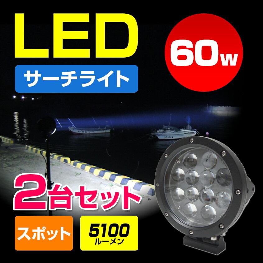 船 サーチライト LED 60w 24v 12v 兼用 スポットタイプ 防水 漁船 ボートの前照灯 600m照射 2台セット 船舶 照明