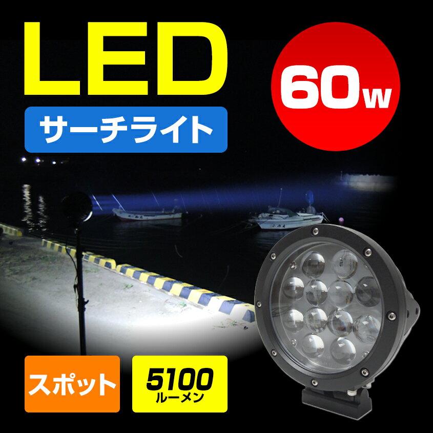 船 サーチライト LED 60w 24v 12v 兼用 スポットタイプ 防水 漁船 ボートの前照灯 600m照射 船舶 照明