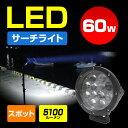船 サーチライト LED 60w 24v 12v 兼用 スポットタイプ 防水 ボートの前照灯 600m照射