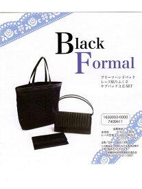 ブラックフォーマル用三点セット 和服にも・洋服にも兼用 黒バッグや袱紗付きのセット 喪服用の小物 送料無料 B2983
