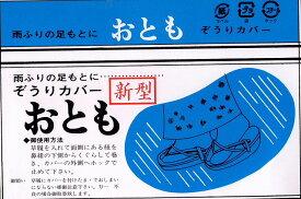 草履用雨カバー おとも 防水カバー 防汚 和装便利小物 D・M便なら送料無料 Mサイズ D0387M