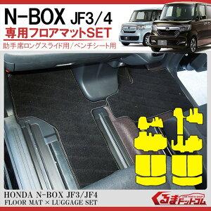 NBOXカスタムNBOXJF3フロアマットパーツN-BOXアクセサリー内装N-BOXカスタムマットドレスアップ新型NBOXJF4カスタムラゲッジマット3Pセットnboxhondaホンダ改造カーマットステップマット一体型