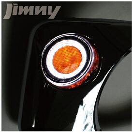 ジムニー JB64 パーツ JB64W 新型ジムニー ジムニーシエラ JB74 JB74W 新型 新型ジムニーシエラ JB スズキ アクセサリー 外装 ドレスアップ 改造 ウィンカー ウインカー グリル フロントグリル パネル カバー LED LEDリング イカリング デイライト レンズ 2P セット