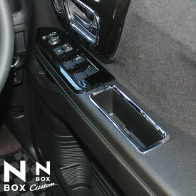 NBOX JF3 NBOXカスタム ドレスアップ パーツ 内装 ドレスアップ カスタム N-BOX N-BOXカスタム インテリアパネル ホンダ 新型 JF4 アクセサリー ドアベゼル 新型NBOX ドアポケット ベゼル ドアノブ ドア ポケット カバー パネル 2P セット エヌボックス