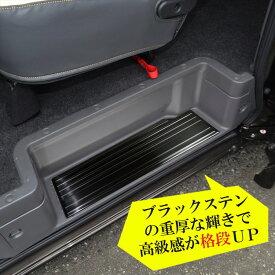 NV350キャラバン パーツ キャラバン NV350 カスタム E26 DX 日産 GX 後期 前期 フロアマット カスタム マット ブラックステンレス ブラックステン スカッフプレート サイド ステップマット ステップ カバー 2P セット ドレスアップ 内装