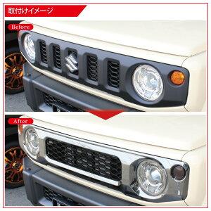 ジムニーJB64パーツJB64W新型ジムニー新型JBスズキメッキアクセサリー外装ドレスアップ改造メッキパーツグリルフロントグリルガーニッシュメッキグリルベゼルヘッドライトウィンカーウインカーパネルカバーメッシュメッシュグリル1P