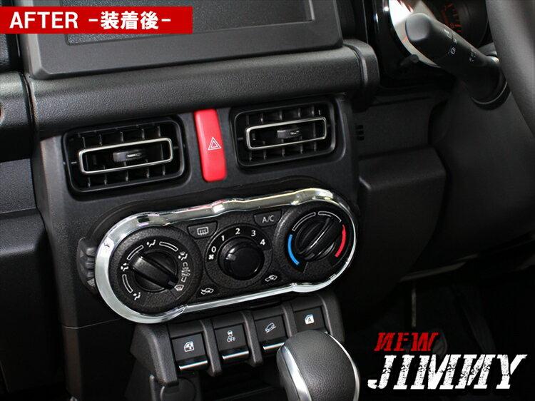 ジムニー JB64 パーツ JB64W 新型ジムニー ジムニーシエラ JB74W JB74 新型 JB 新型ジムニーシエラ スズキ メッキ  アクセサリー 内装 カスタム ドレスアップ 改造