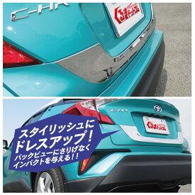 トヨタ C-HR パーツ 専用 CHR ドレスアップ メッキ トリム エンブレム リア バックドア ガーニッシュ 1P CH-R 外装 カスタム