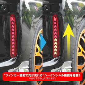NBOX JF3 パーツ NBOXカスタム アクセサリー N-BOX N-BOXカスタム 外装 ドレスアップ カスタム ホンダ 新型 JF4 リフレクター LED シーケンシャル シーケンシャルウィンカー 流れるウィンカー 2P セット テールランプ ブレーキランプ 新型NBOX レッド