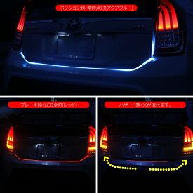 LED テープライト ledテープ 防水 リアバンパー リアゲート ハイマウント ストップランプ 車 シリコンチューブ イルミネーション DIY ドレスアップ アクセサリー