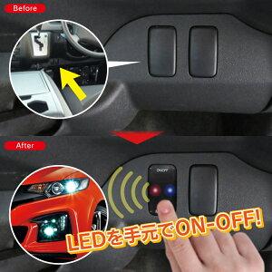 スイッチトヨタLEDスイッチワイヤレススイッチキットトヨタ車AタイプLED点灯機能付フォグランプデイライトスイッチホールカバーパーツカスタムドレスアップ改造