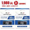 新商品★USBメモリ3.1/32GB×2個セット 1個当たり990円税込。新品・送料無料  USB3.1/USB3.0(Gen1)対応 ストレスなし…