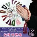 【数珠 女性用】パワーストーン 数珠 女性用 念珠( 天然石 ブレス )☆(数珠/念珠/選べる12種類)   【RCP】