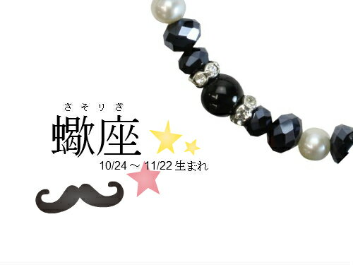 【天然石ブレスレット】蠍座☆ブラックオニキス 今日からダイエット!  【RCP】