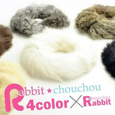 ラビットファーシュシュ 選べる2種類【ふわっふわのウサギの毛】☆  【RCP】
