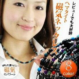 【訳あり品】ヘマタイト☆ 磁気ネックレス☆おしゃれ!選べる8カラー選べるサイズ。傷あり、紐の緩みあり(パワーストーン 天然石 アメジスト)  【RCP】