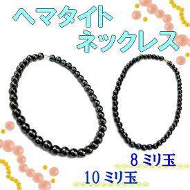 工場価格☆ヘマタイト数珠ネックレス☆パワーストーン☆☆(ネックレス/ヘマタイト)  【RCP】