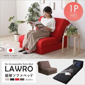 組み換え自由なソファベッド1P Lawro-ラウロ- 【ポケットコイル 1人掛 ソファベッド 日本製 ローベッド カウチ】 [直送品] 【ポイント2倍】