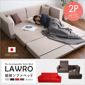 組み換え自由なソファベッド2P Lawro-ラウロ- 【ポケットコイル 2人掛 ソファベッド 日本製 ローベッド カウチ】 [直送品] 【ポイント2倍】
