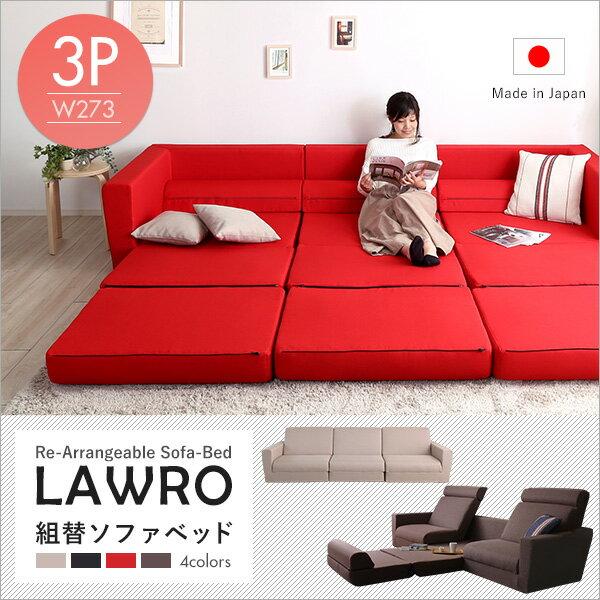 組み換え自由なソファベッド3P Lawro-ラウロ- 【ポケットコイル 3人掛 ソファベッド 日本製 ローベッド カウチ】 [直送品] 【ポイント2倍】