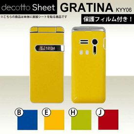 [液晶保護フィルム付] GRATINA KYY06 専用 デコ シート decotto 外面セット 【 プレーンカラーシート 柄】 [カラー] 【傷 指紋から守る! シール】 |31| |3c| |dl| \e 10P18Jun16