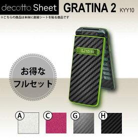 [液晶保護フィルム付] GRATINA2 KYY10 専用 デコ シート decotto 外面・内面セット 【 カーボンシート 柄】 [カーボン][アニマル] 【傷 指紋から守る! シール】 |31| |3d| |df||dc| \e 10P18Jun16